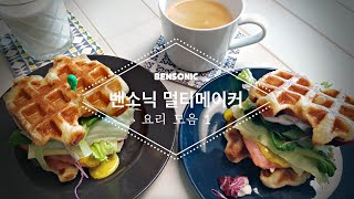 [ruru yaong:살림]벤소닉 멀티메이커 요리모음1