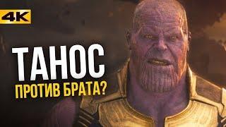 Брат Таноса в киновселенной. Новый фильм Marvel!
