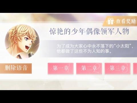戀與製作人 周棋洛 傳聞秘事(二)驚艷的少年偶像領軍人物