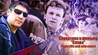 "Саундтрек к фильму ""Слава"" (main riffs and solo cover) by Davidson"