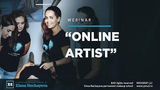 Можно ли стать мастером онлайн?