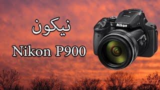 مراجعة كاميرا نيكون Nikon Coolpix P900