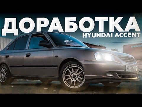 Прокачка Hyundai Accent своими руками / Колхозная среда