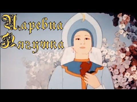 Царевна лягушка смотреть онлайн бесплатно мультфильм