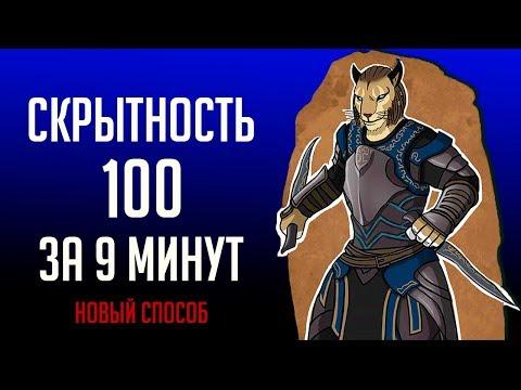 Skyrim - СКРЫТНОСТЬ 100 за 9 минут! НОВЫЙ СПОСОБ!