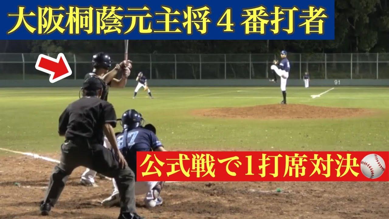 【番外編】大阪桐蔭元主将4番打者の中谷選手と対決⚾️