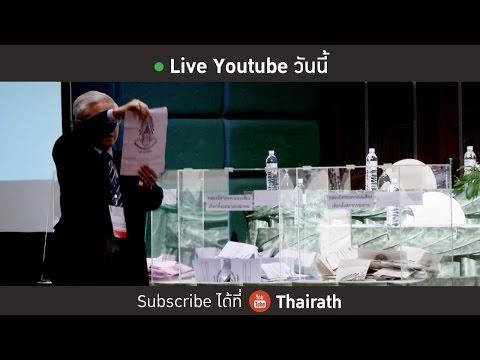Live : การเลือกตั้ง 30 เสียงจากลีกภูมิภาคดิวิชั่น 2 [Full]