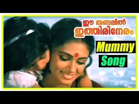 Ee Thanalil Ithiri Neram movie songs | Mummy song | Mammootty | Shobana | S Janaki