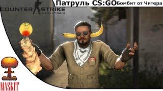 CS:GO Патруль | Бомбит от Читера
