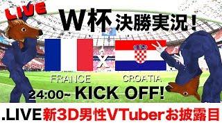 【 .LIVE新3D男性VTuberお披露目】2018年ワールドカップ決勝【実況】