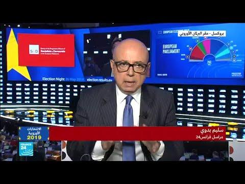 من سيرأس المفوضية الأوروبية بعد نتائج الانتخابات؟  - نشر قبل 16 دقيقة