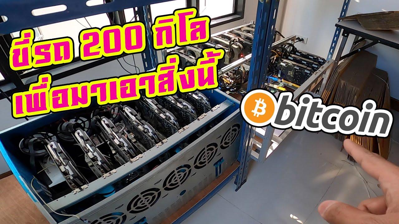 ขี่รถ 200 กิโล เพื่อไปเอาการ์ดจอมาขุด BitCoin จะคุ้มไหม?