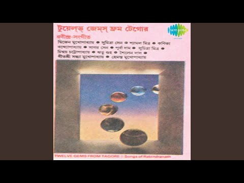 Amar Abhimaner Badale Aaj 1968