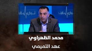 محمد الظهراوي - عهد التميمي