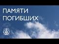 Концерт памяти погибших в авиакатастрофе ТУ-154 над Черным морем