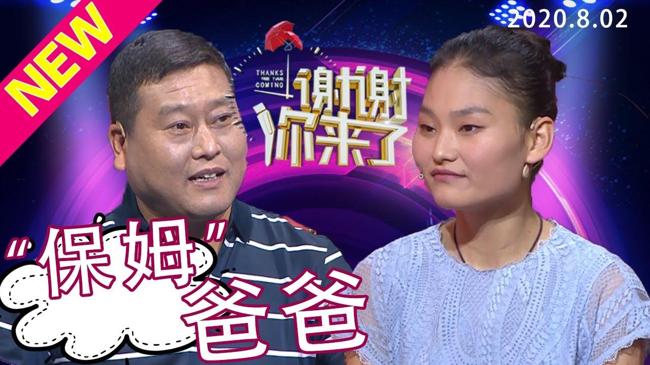 【NEW】谢谢你来了20200802:无私奉献的中国父母!被女儿成为保姆的爸爸,老了没能享受人生反而伺候女儿一家?涂磊名言:学会和父母告别才是长大的标志!