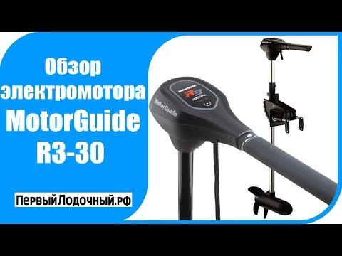 Лодочный электромотор MotorGuide R3-30 HT - Видео обзор комплектации и органов управления