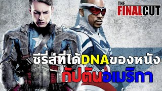 DNAของ Captain America 2 สู่ซีรี่ส์ THE FALCON AND THE WINTER SOLDIER