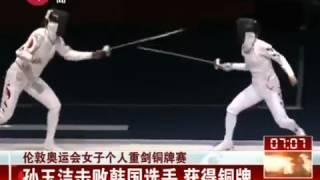 倫敦奧運會女子個人重劍銅牌賽孫玉潔擊敗韓國選手 1