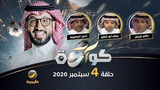 برنامج كورة حلقة 4 سبتمبر 2020