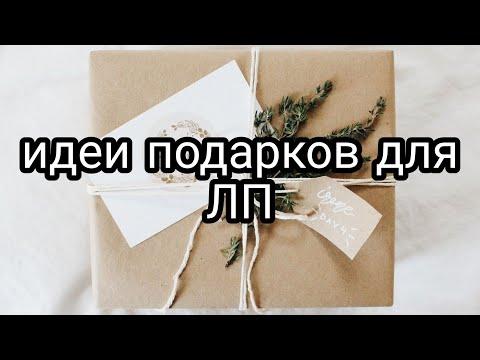 Идеи подарка для Лучшей Подруги| мои подарок для Олеси
