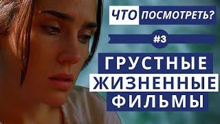 КАЧЕСТВЕННЫЕ ФИЛЬМЫ (#3) - Грустные Фильмы которые никого не оставят равнодушным
