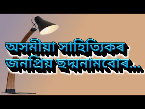 Popular Pen Names Of Assamese Literary | Nick Names Of Famous Persons Of Assam