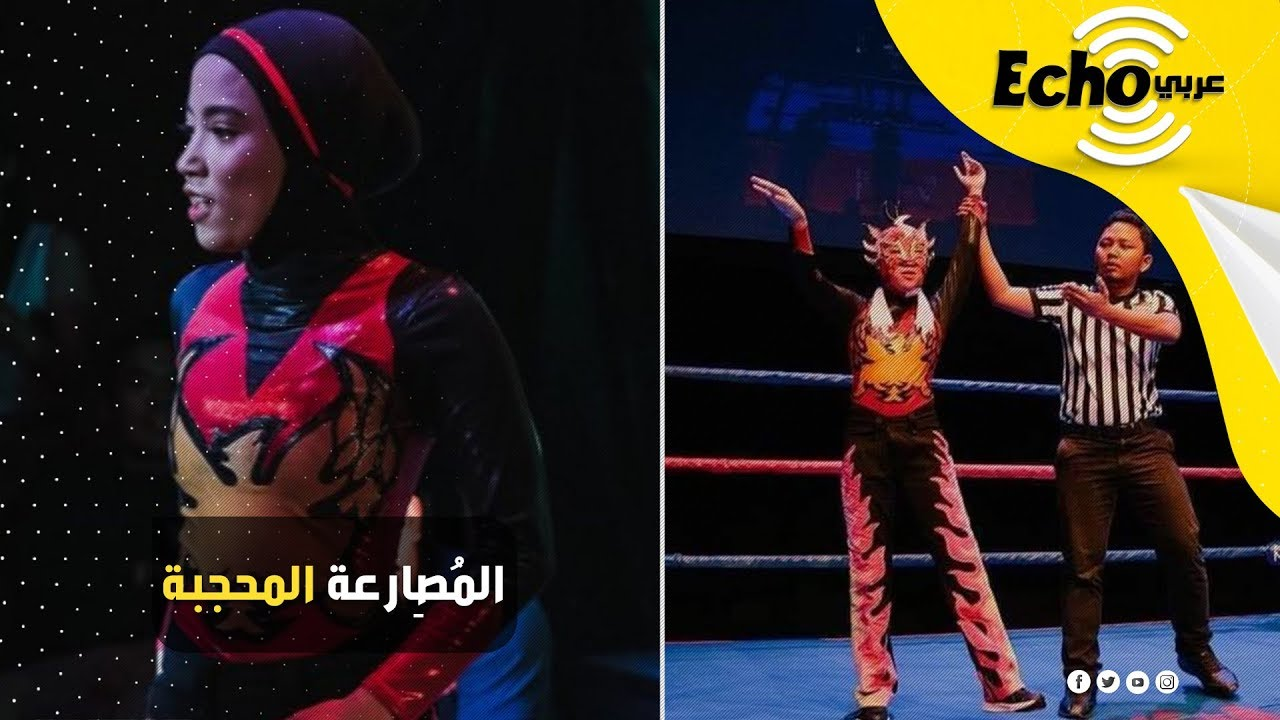 قصة أول محجبة مسلمة في تاريخ مصارعة المحترفين تصل للعالمية