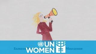 Создание движения для борьбы с сексуальными домогательствами - история Аны, Македония