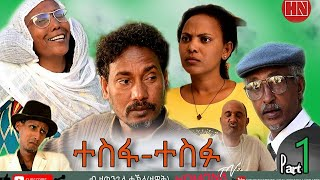 HDMONA - Part 1 - ተስፋ ተስፉ ብ ዘወንጌል ዘዊት Tesfa Tesfu by Zewengel Zewit - New Eritrean Series Drama 2020