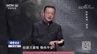 《法律讲堂(文史版)》 20191004 传世家风·和邻| CCTV社会与法