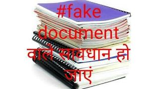Fake document वाले सावधान हो जाएं