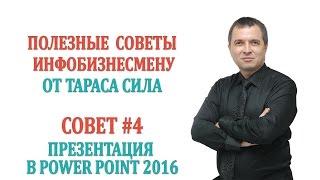 Совет # 4. Как  создать презентацию в PowerPoint 2016