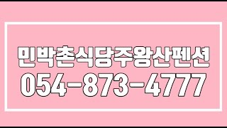 민박촌식당주왕산펜션,청송주왕산펜션,청송주왕산민박,청송한…