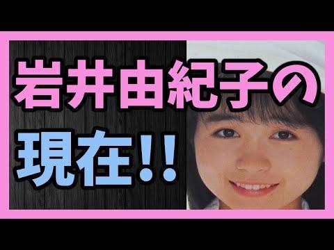 """元おニャン子クラブ """"ゆうゆ""""こと岩井由紀子の現在!!"""