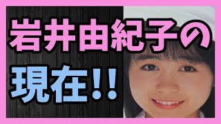 """元おニャン子クラブ """"ゆうゆ""""こと岩井由紀子の現在!! thumbnail"""