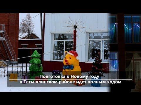 UTV. Новости севера Башкирии за 11 декабря (Нефтекамск, Дюртюли, Янаул, Татышлы)