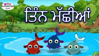 Three Fishes | ਤਿੰਨ ਮੱਛੀਆਂ | Moral Story For Kids In Punjabi | Kids Fairy Tales In Punjabi