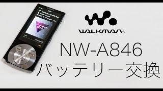 ウォークマン nw a846 の分解とバッテリー交換方法