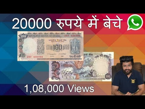 100 Rupees Old Note INDIA can make YOU Rich | Sell old notes 100