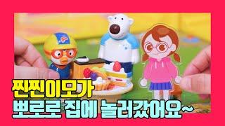 뽀로로하우스 집들이 장난감놀이 케이크하우스 케이크선물(…