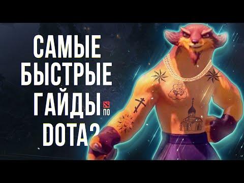 видео: САМЫЙ БЫСТРЫЙ ГАЙД - pangolier/ПАЛМОЛИВ/ПАНГОЛИЕР dota 2