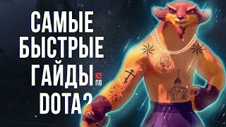 САМЫЙ БЫСТРЫЙ ГАЙД - PANGOLIER/ПАЛМОЛИВ/ПАНГОЛИЕР Dota 2