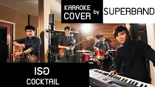 เธอ - COCKTAIL cover karaoke by SUPERBAND
