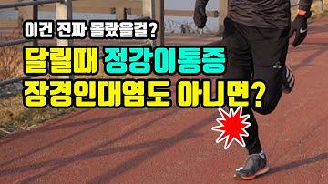 무릎바깥쪽통증 또다른원인 장비골근! 마라톤 달리기부상-part2