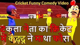 NETA KA CRICKET | नेता का क्रिकेट | Kaddu Joke Hindi Comedy | Neta Comedy Video
