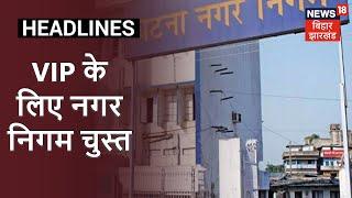 Patna में आम जनता के लिए नगर निगम हुआ Fail वही VIP के लिए चुस्त साबित
