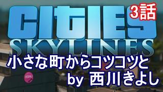 Cities Skylines (シティーズ スカイラインズ)のゲーム実況プレイ。メガ...