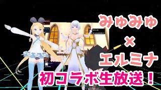 【コラボ#2】【Live#1】みゅみゅ×女神エルミナ 生放送!