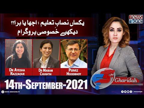 G for Gharida - Tuesday 21st September 2021